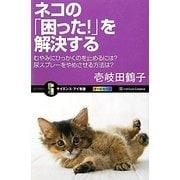 ネコの「困った!」を解決する―むやみにひっかくのを止めるには?尿スプレーをやめさせる方法は?(サイエンス・アシ新書) [新書]