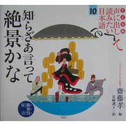 子ども版 声に出して読みたい日本語〈10〉知らざあ言って 絶景かな(歌舞伎・狂言) [絵本]