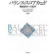 バランス・スコアカード―戦略経営への変革 新訳版 [単行本]