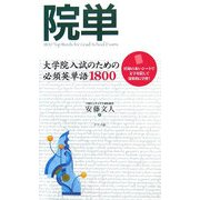 院単―大学院入試のための必須英単語1800 [単行本]