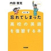 カラー版 CD付 忘れてしまった高校の英語を復習する本 [単行本]