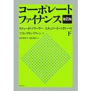 コーポレート・ファイナンス〈下〉 第8版 [単行本]