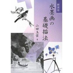 水墨画の基礎描法 新装第2版 [単行本]