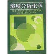 環境分析化学 [単行本]