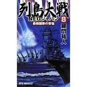 列島大戦NEOジャパン〈8〉最強国家の苦悩(RYU NOVELS) [新書]