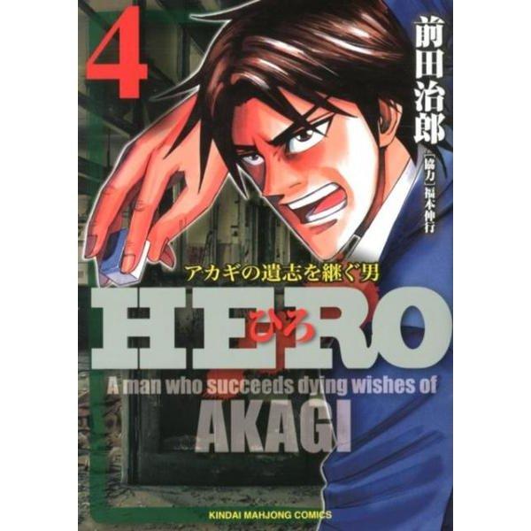 HERO 4(近代麻雀コミックス) [コミック]