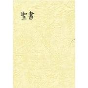 小型聖書口語訳 革 JC49S [単行本]