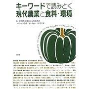 キーワードで読みとく現代農業と食料・環境 [単行本]