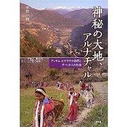 神秘の大地、アルナチャル―アッサム・ヒマラヤの自然とチベット人の社会 [単行本]