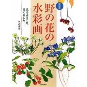 野の花の水彩画―見るよろこび描く楽しみ 新装版 [単行本]