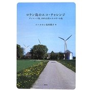 ロラン島のエコ・チャレンジ―デンマーク発、100%自然エネルギーの島 [単行本]