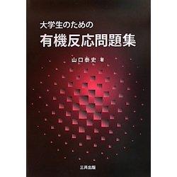 大学生のための有機反応問題集 [単行本]