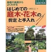 はじめての庭木・花木の剪定と手入れ―基礎の基礎からよくわかる(ナツメ社のGarden Books) [単行本]