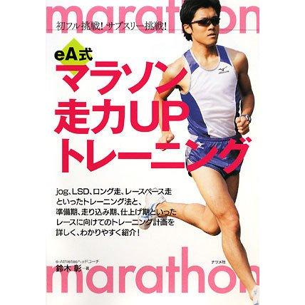 eA式マラソン走力UPトレーニング―初フル挑戦!サブスリー挑戦! [単行本]