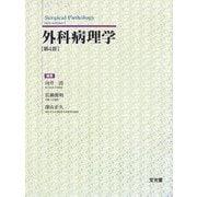 外科病理学 第4版 [単行本]