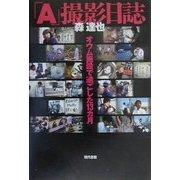 「A」撮影日誌―オウム施設で過ごした13カ月 [単行本]