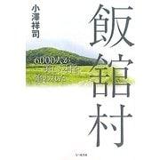 飯舘村―6000人が美しい村を追われた [単行本]