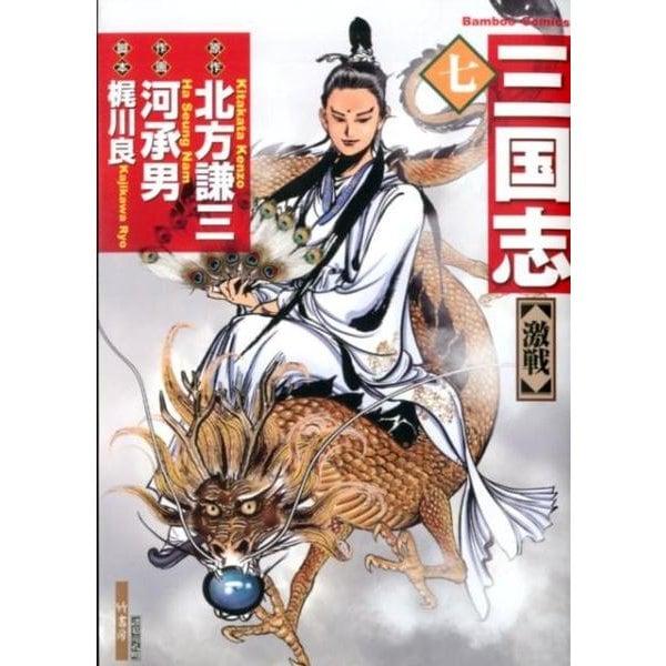 三国志 7(バンブー・コミックス) [コミック]