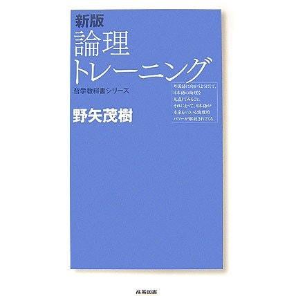 新版 論理トレーニング 新版 (哲学教科書シリーズ) [全集叢書]