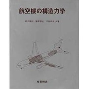 航空機の構造力学 [単行本]
