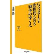 Google+ 次世代SNS戦争のゆくえ(ソフトバンク新書) [新書]