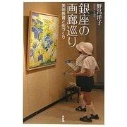 銀座の画廊巡り―美術教育と街づくり [単行本]