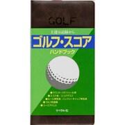 ゴルフスコアハンドブック [単行本]