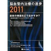 脳血管内治療の進歩〈2011〉最新の機器をどう活かすか?脳血管内治療ブラッシュアップセミナー2010 [単行本]