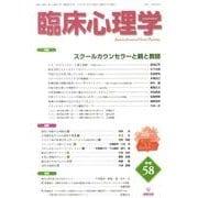 臨床心理学 Vol.10 No.4 [単行本]