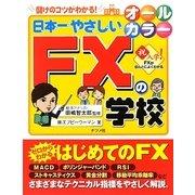 日本一やさしいFXの学校―オールカラー 儲けのコツがわかる! [単行本]