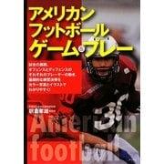 アメリカンフットボール ゲーム&プレー [単行本]