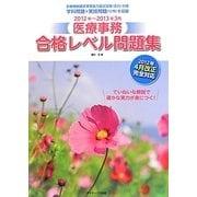 医療事務 合格レベル問題集〈2012年-2013年3月〉 [単行本]