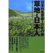 草地と日本人―日本列島草原1万年の旅 [単行本]