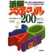 活脳メガドリル200―入門編・応用編(TSUCHIYAパーティーブックス) [単行本]
