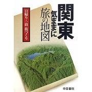 関東気ままに旅の地図 [単行本]