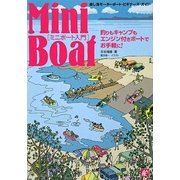 ミニボート入門―楽し海モーターボート・ビギナーズ・ガイド [単行本]