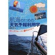 航海のための天気予報利用学―ロングクルーズを夢見るあなたに [単行本]