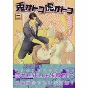 兎オトコ虎オトコ 2(ショコラコミックス) [コミック]