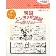 韓国エンタメ会話帳(YUBISASHI comics) [単行本]