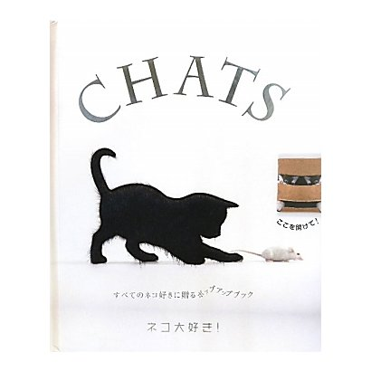 CHATS―ネコ大好き! [単行本]