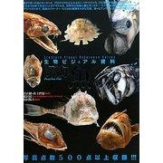 生物ビジュアル資料 深海魚 [全集叢書]