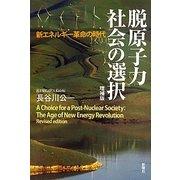 脱原子力社会の選択―新エネルギー革命の時代 増補版 [単行本]