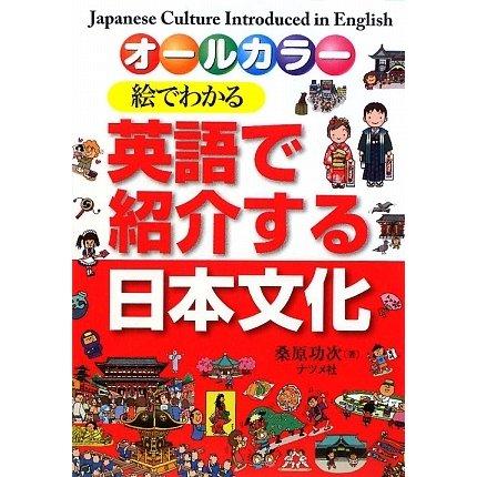 絵でわかる英語で紹介する日本文化―オールカラー [単行本]