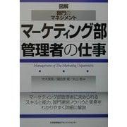 マーケティング部管理者の仕事(図解・部門のマネジメント) [単行本]