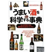 うまい酒を科学する事典―もっと好きになる酒好きのためのバイブル! [単行本]
