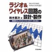 ラジオ&ワイヤレス回路の設計・製作―ゲルマ・ラジオからワイヤレス・モデムまで 実践派エレクトロニクス・ビギナーのために [単行本]
