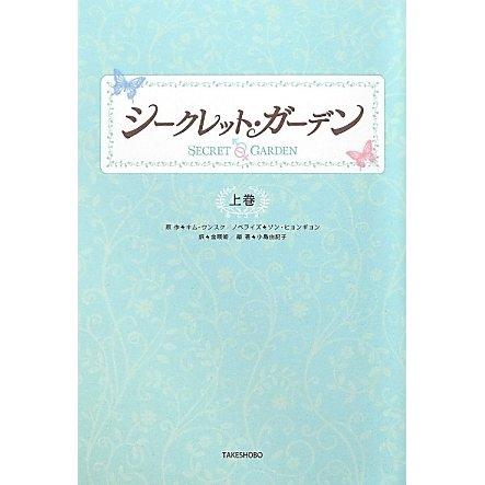 シークレット・ガーデン〈上巻〉 [単行本]