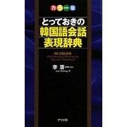 カラー版 とっておきの韓国語会話表現辞典 [事典辞典]