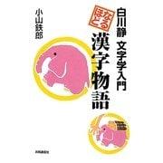 なるほど漢字物語―白川静文字学入門 [単行本]