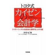 トヨタ式カイゼンの会計学―ジャスト・イン・タイムを会計的に説明する『Jコスト論』 [単行本]